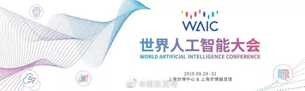 2019世界人工智能大会将于8月29日31日举办,主会场设在浦东