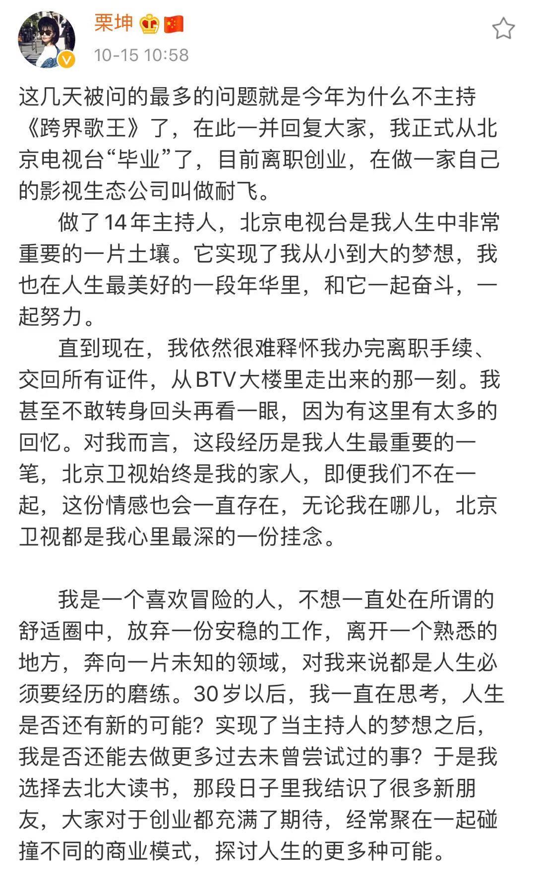 栗坤微博发文宣布告别《跨界歌王》舞台,目前离职创业开公司