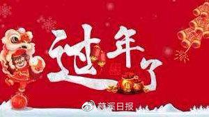 欢欢喜喜过大年!慈溪各地文化活动安排上了