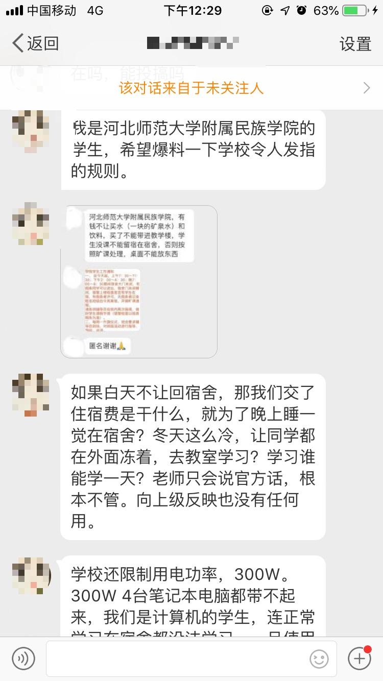 我是河北师范大学附属民族学院的学生