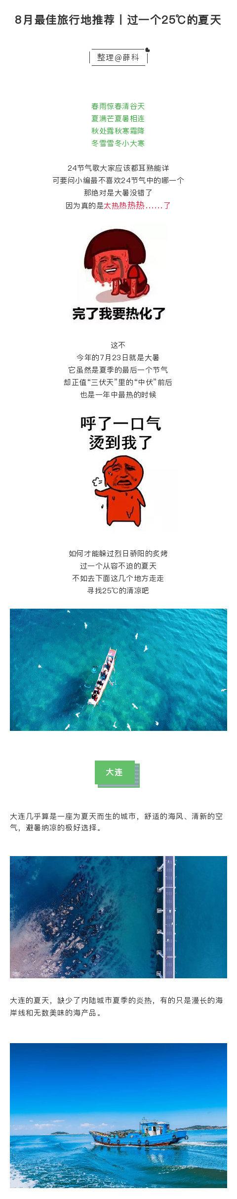 8月最佳旅行地推荐丨过一个25℃的夏天  @旅游科长