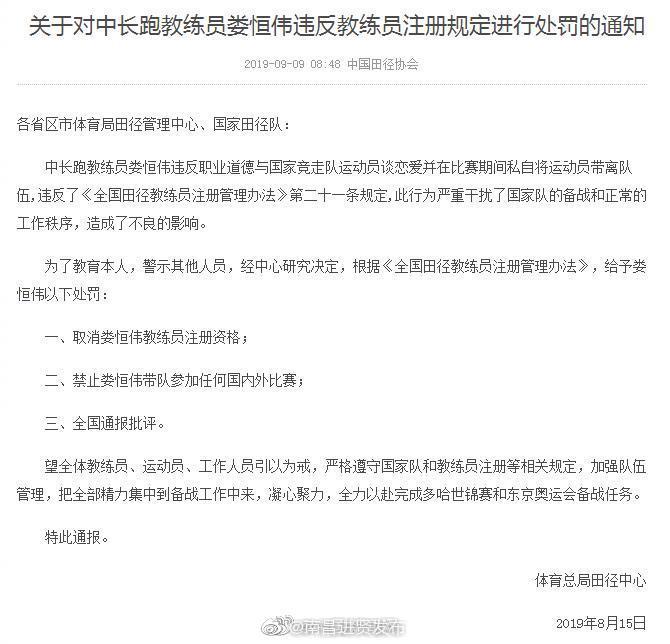 田径教练与队员恋爱并将其带离队伍 遭中国田协重罚