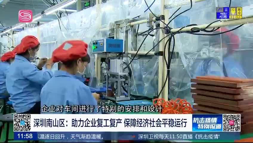 深圳南山区:助力企业复工复产 保障经济社会平稳运行