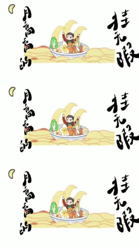 支持  有位妮妮观察很仔细,漫画视频中凡凡吃面没有掰开筷子