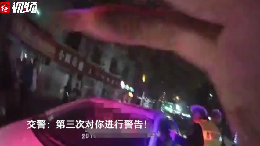 女司机无证二次酒驾拒不配合 交警三次警告破窗执法