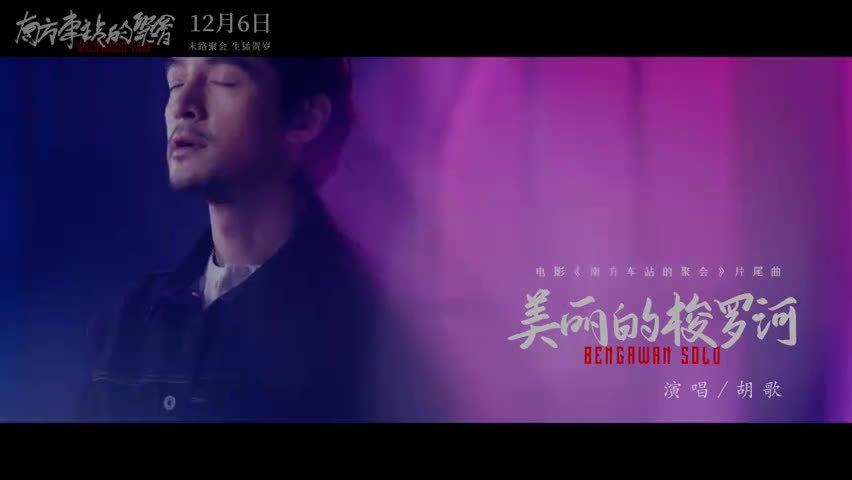 电影《南方车站的聚会》发布@胡歌 献唱的片尾曲《美丽的梭罗河》MV