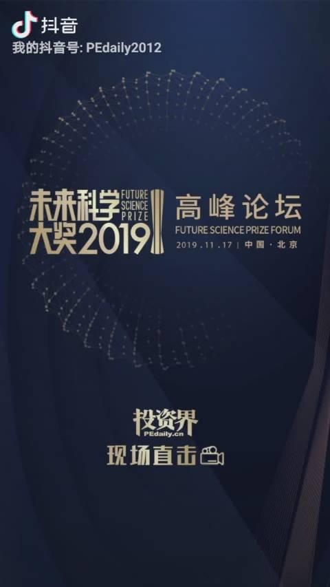 2019未来科学大奖,投资界在现场