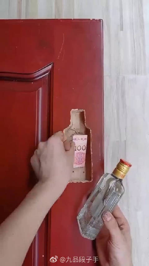 一箭双雕,藏了钱也藏了酒。