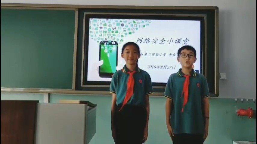 宽城区第二实验小学 李雪 张乘浩:网络安全小课堂