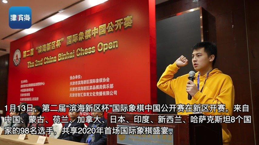 """第二届""""滨海新区杯""""国际象棋中国公开赛开赛"""