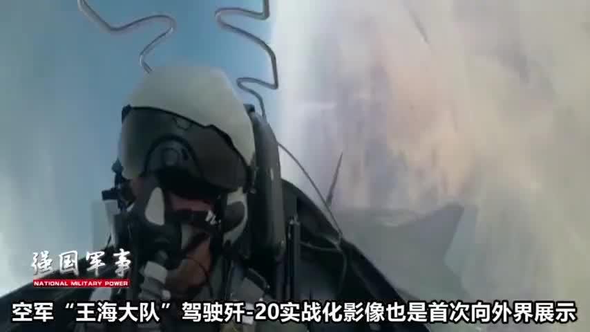 歼20实战化影像首次展示,印证杨伟之前的话?国际评论:超乎想象