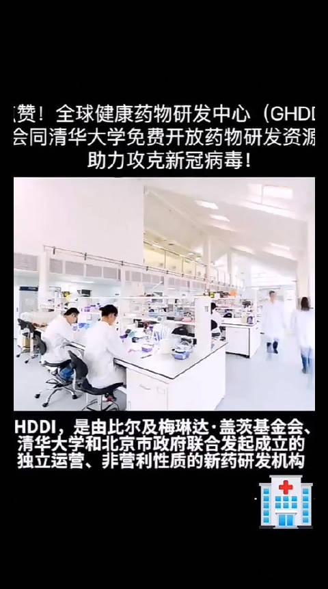 点赞!!全球健康药物研发中心会同清华大学免费开放药物研发资源