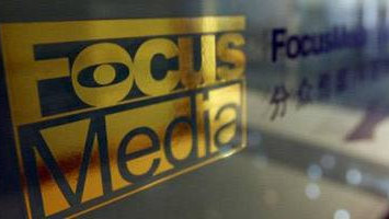 17亿元媒体资产遭问询,分众传媒会计处理合规不合理