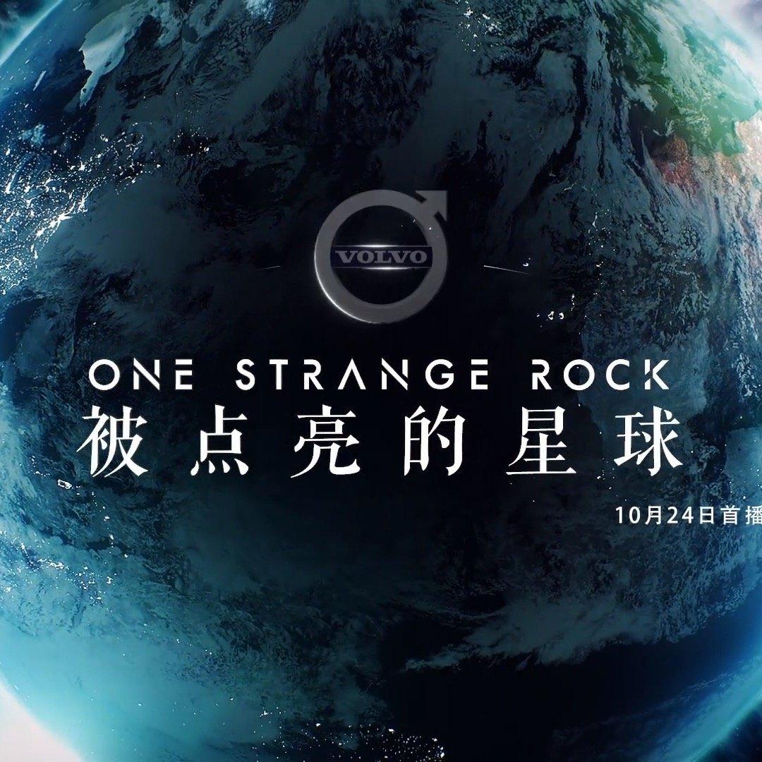 《被点亮的星球》10月24日优酷全网独播 地球不是宇宙中的黯淡星球