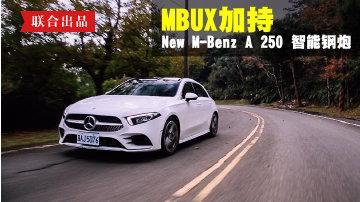 【Andy老爹试驾】MBUX加持,New M-Benz A 250 智能钢炮