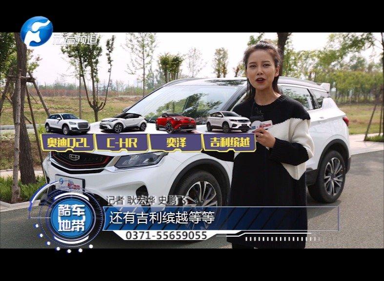 """视频:售价7.88万起 吉利缤越进阶成为新一代""""小钢炮""""!"""