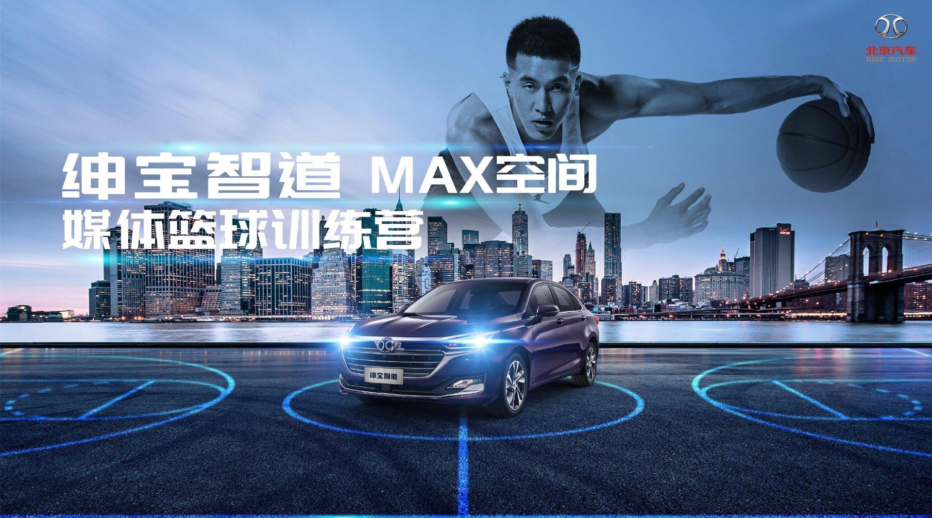 视频:汽车 篮球 跨界 绅宝智道携手郭艾伦 解读绅宝智道MAX空间哲学