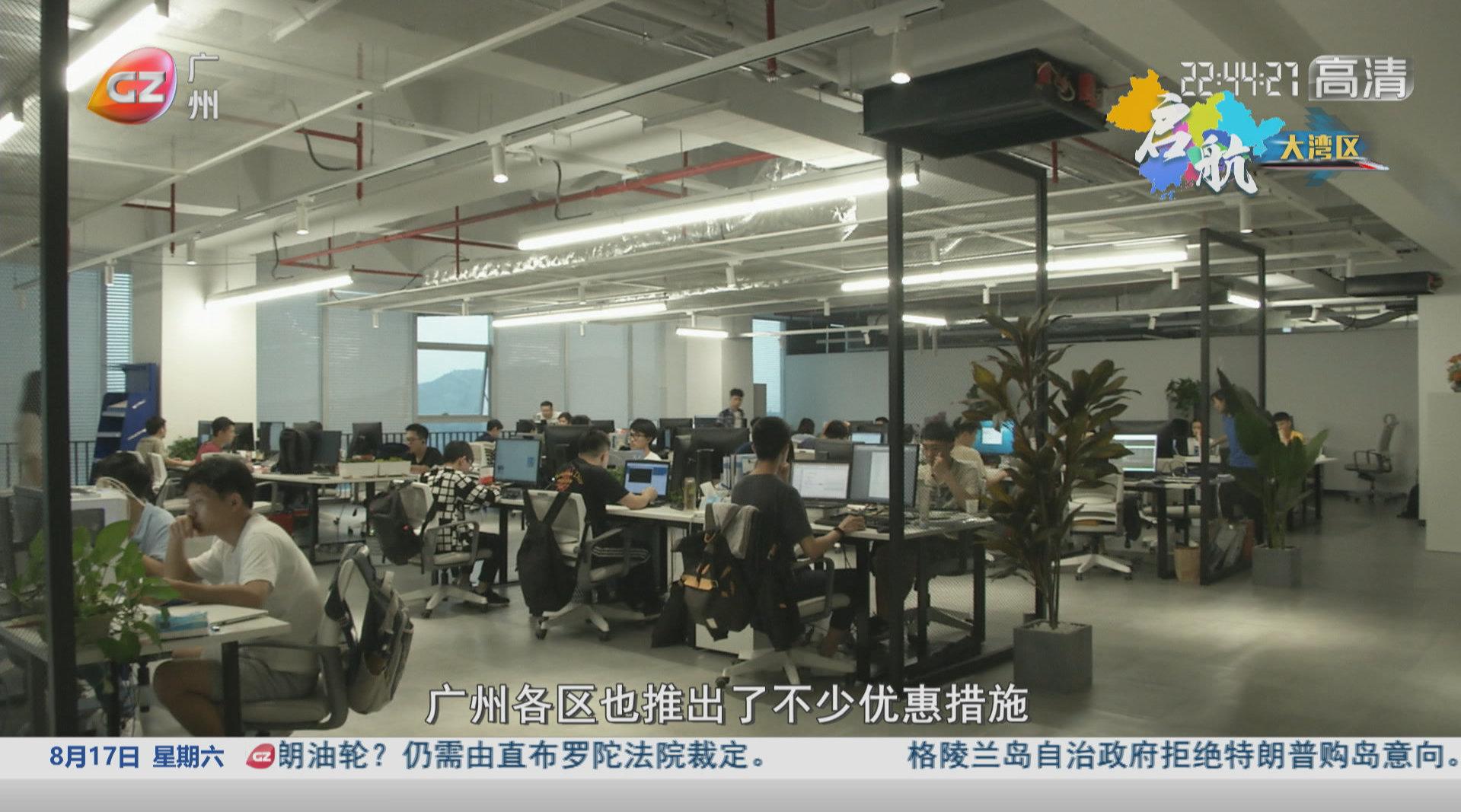 广州提供更广阔空间 圆青年创业梦