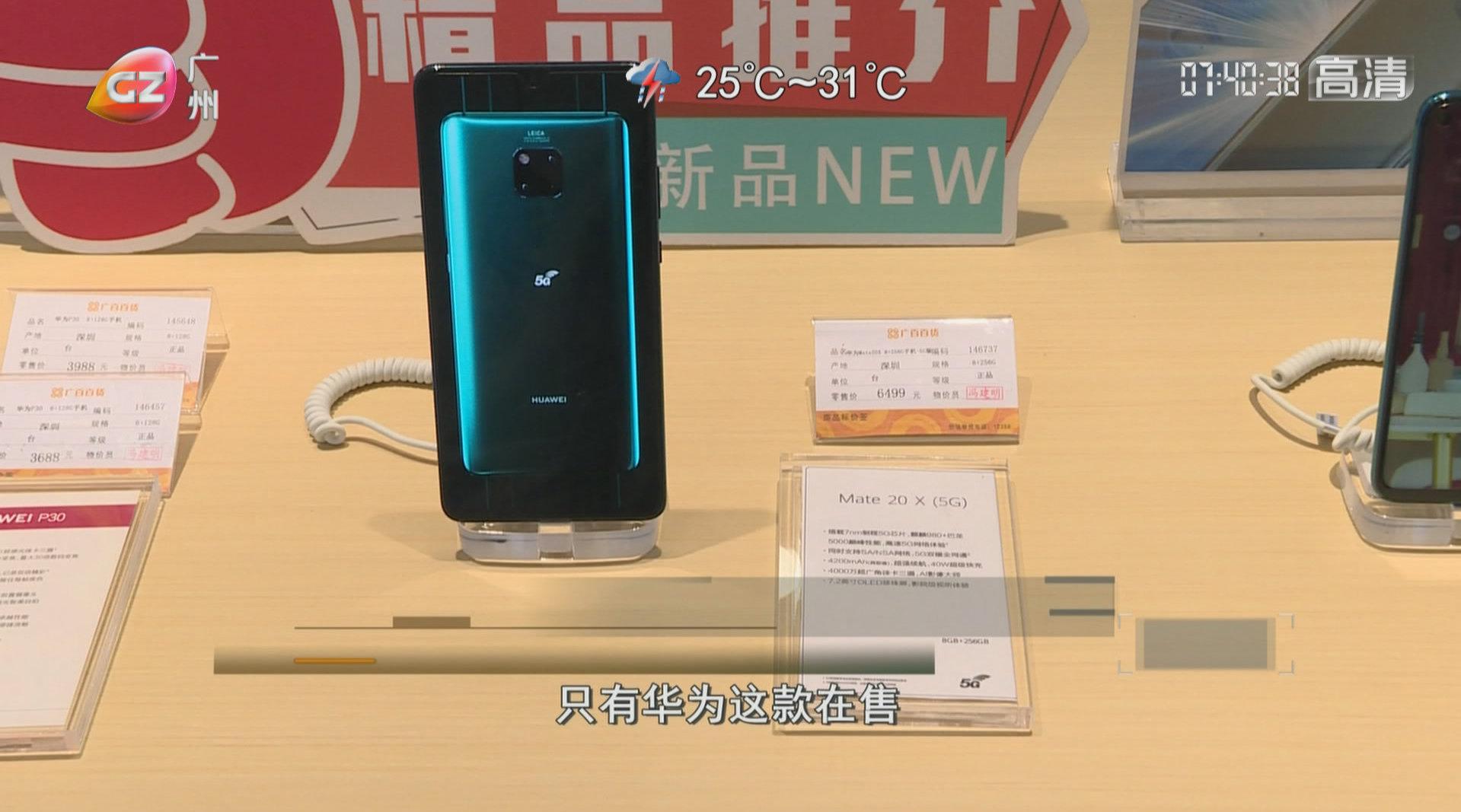 5G手机开售受追捧 资费套餐最快9月上市