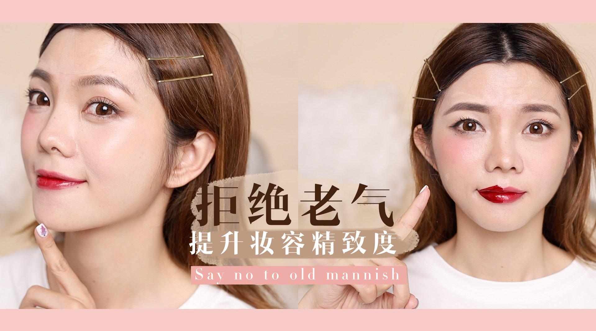 手把手教你提升妆容精致度十条私藏心机美妆tips解决脱妆浮粉   眉