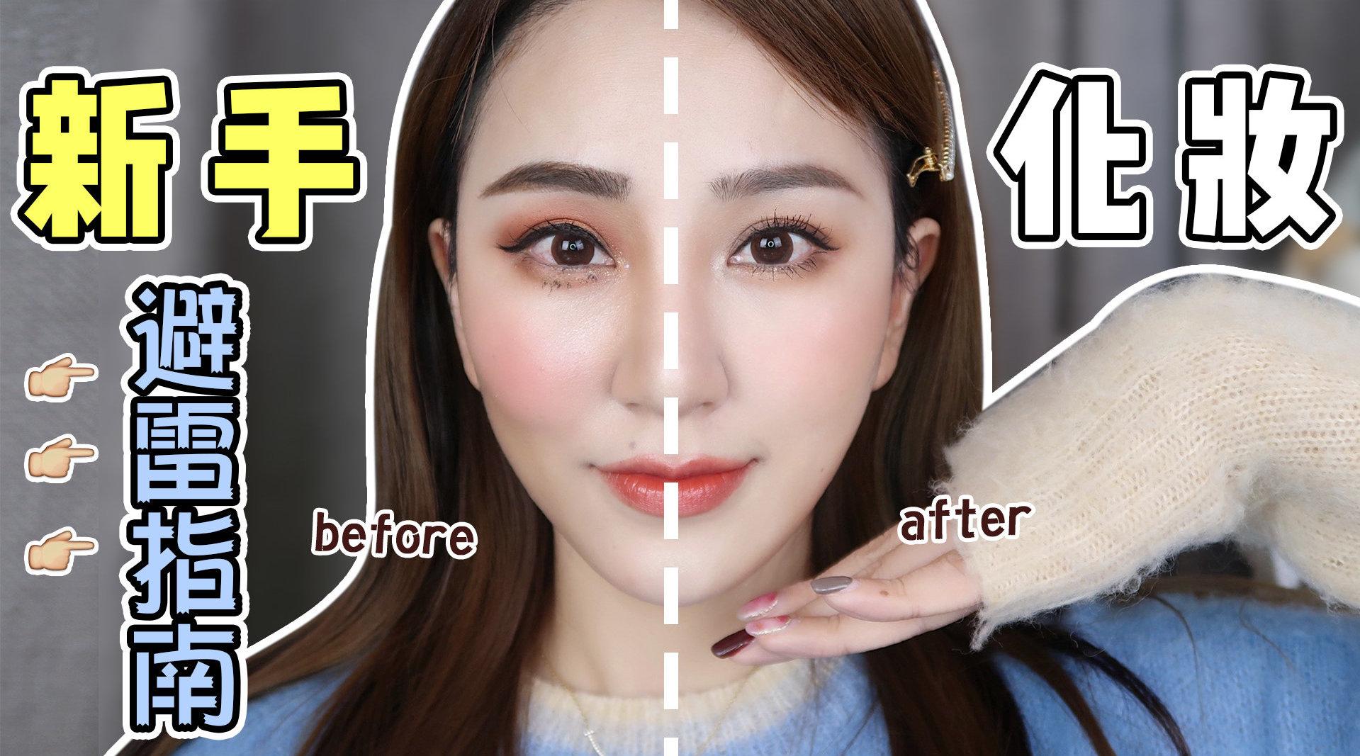 干货—新手化妆避雷大法