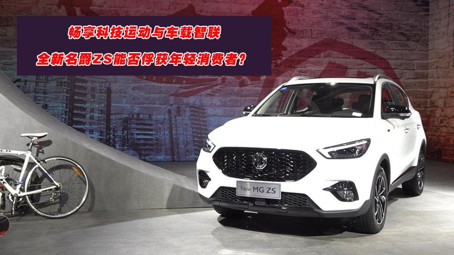 新车进化论 20190920期 畅享科技运动与车载智联