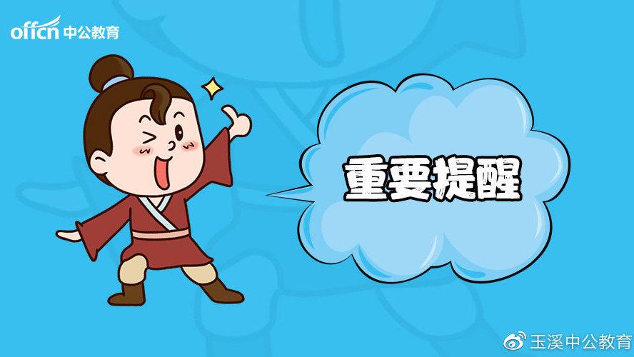 2020云南玉溪农信社招聘考试公告什么时候发布?在哪个网站发布?