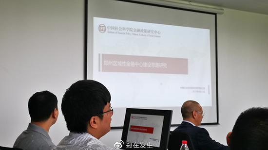 """""""国际郑""""应有新头衔 专家建议郑州打造区域性金融中心"""