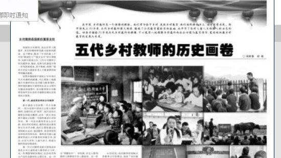 五代乡村教师的历史画卷