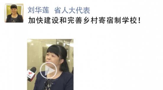 校长们的朋友圈|省政协委员 刘华莲:加快建设和完善乡村寄宿制学校