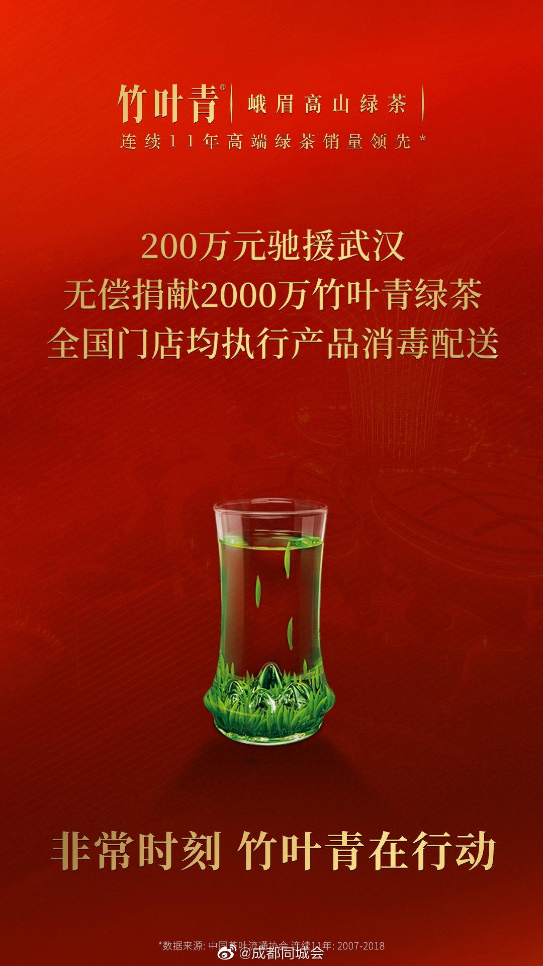 面对疫情,@竹叶青峨眉高山绿茶 紧急捐款200万现金