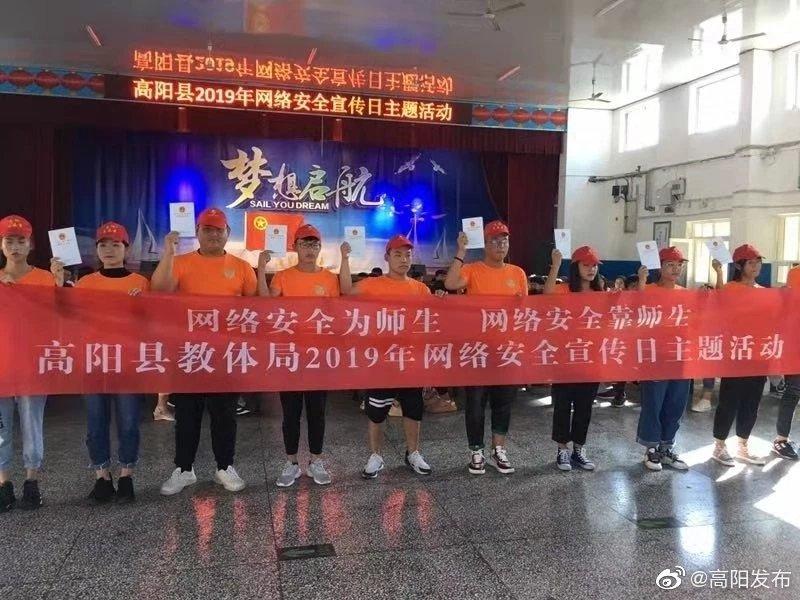 网络安全进校园!高阳县全体师生共筑网络安全防线