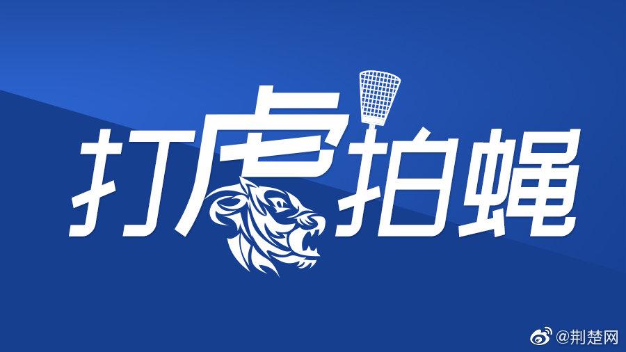 东风特汽(十堰)专用车有限公司原党总支部书记、总经理李保才接受纪
