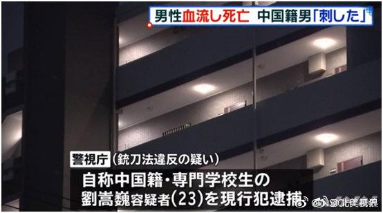 19日,一名中国留学生在公寓内被刺伤