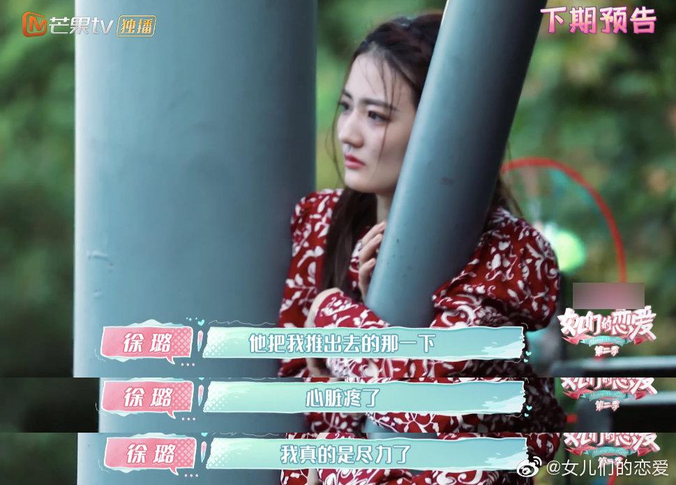 女儿们的恋爱#第二季 @徐璐LULU 与@张铭恩_ 玩高空秋千