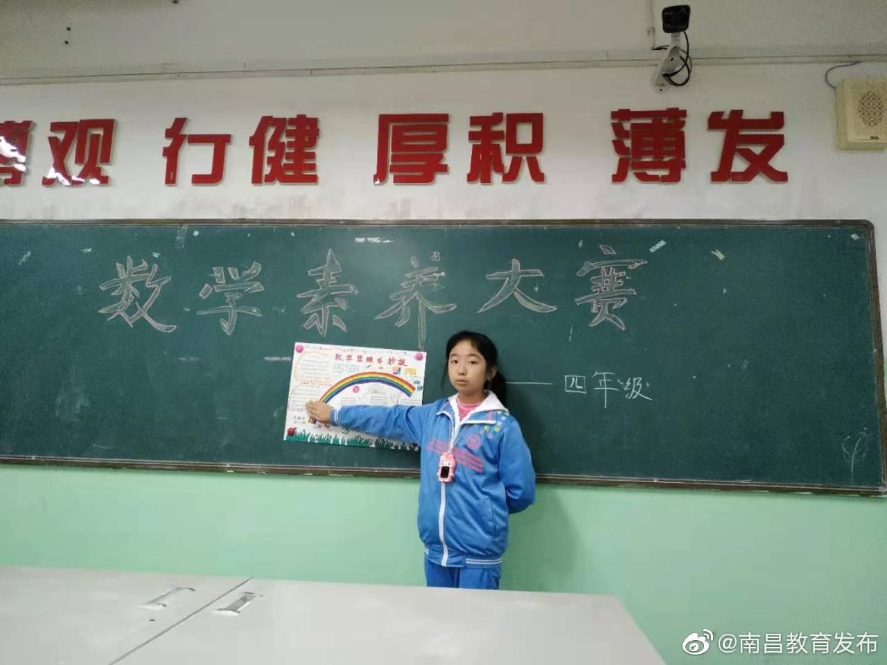 """西湖区广南学校开展小学数学""""思维导图""""素养大赛"""