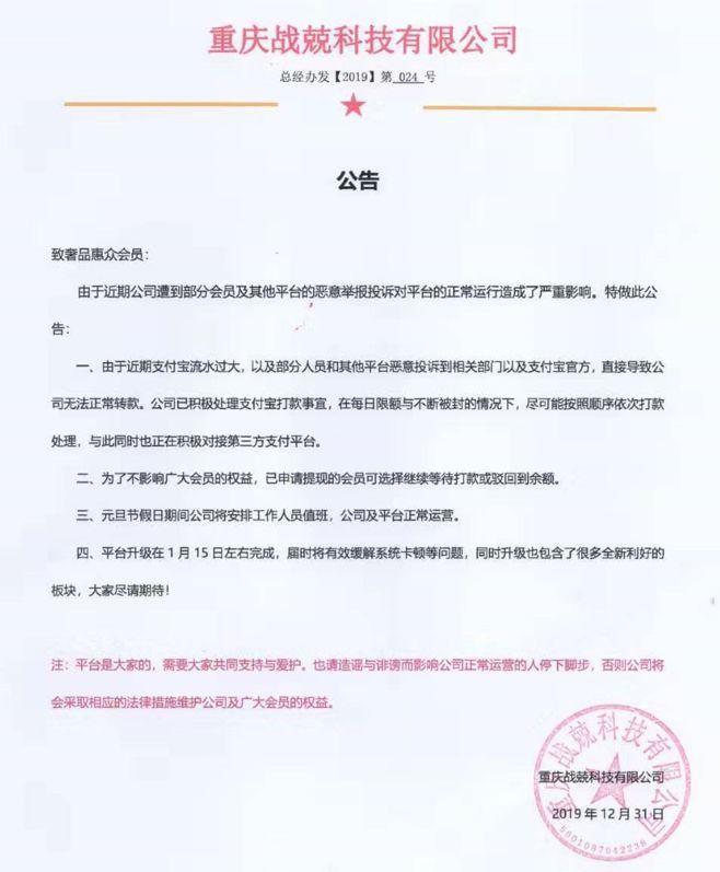 """重庆电商""""奢品惠众""""被曝跑路:上万人被骗 疑涉3300亿云联惠传销骗"""