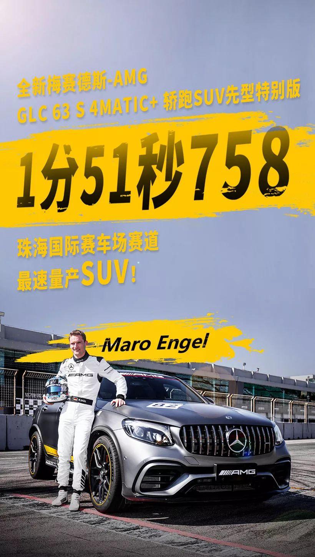 你与梅赛德斯-AMG只有一步之遥 情迷AMG驾驶学院