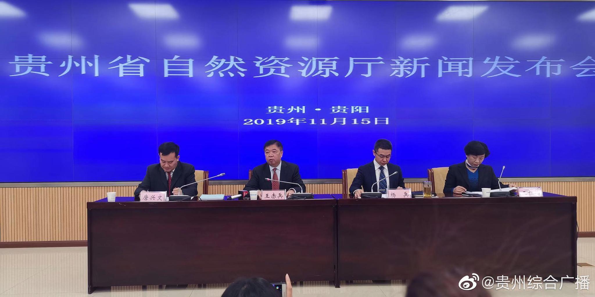 贵州:通过竞争性出让,485个矿山实现出让收益