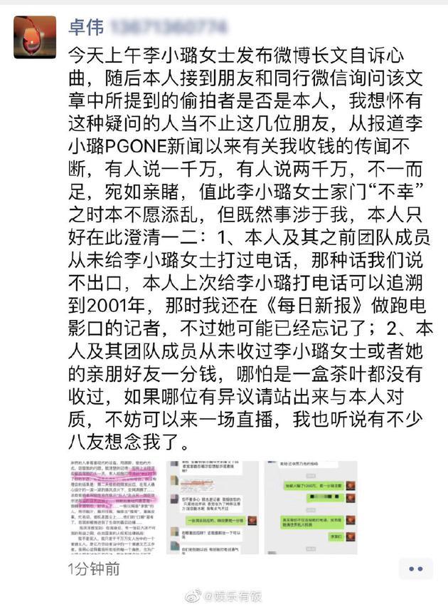 卓伟关于李小璐的几个聊天记录