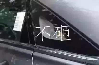 若小孩不幸被锁车内,砸哪块玻璃更划算?老司机:不是最小那块