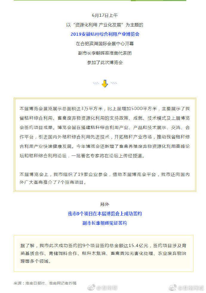 副市长李朝晖率淮南代表团2019安徽秸秆综合利用产业博览会