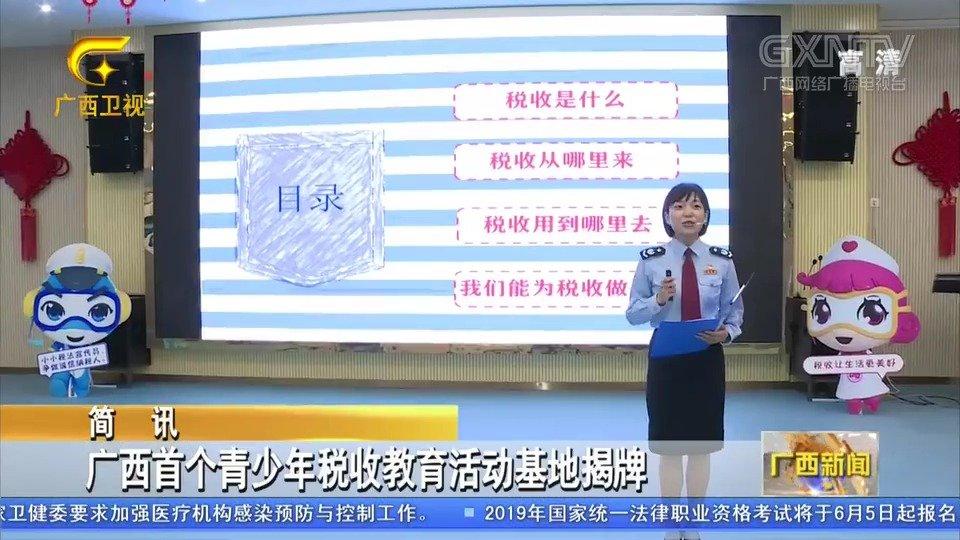 广西首个青少年税收教育活动基地揭牌