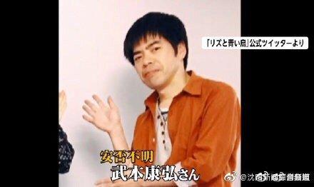 《蜡笔小新》导演之一武本康弘在京都动画纵火案中逝世