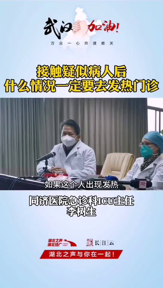 接触疑似病人后什么情况一定要去发热门诊,听专家来解答