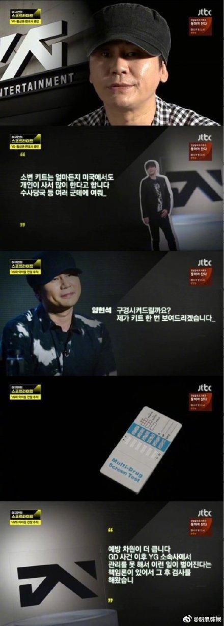 梁铉锡称YG每两个月对艺人进行一次毒品检测的规定是他定的