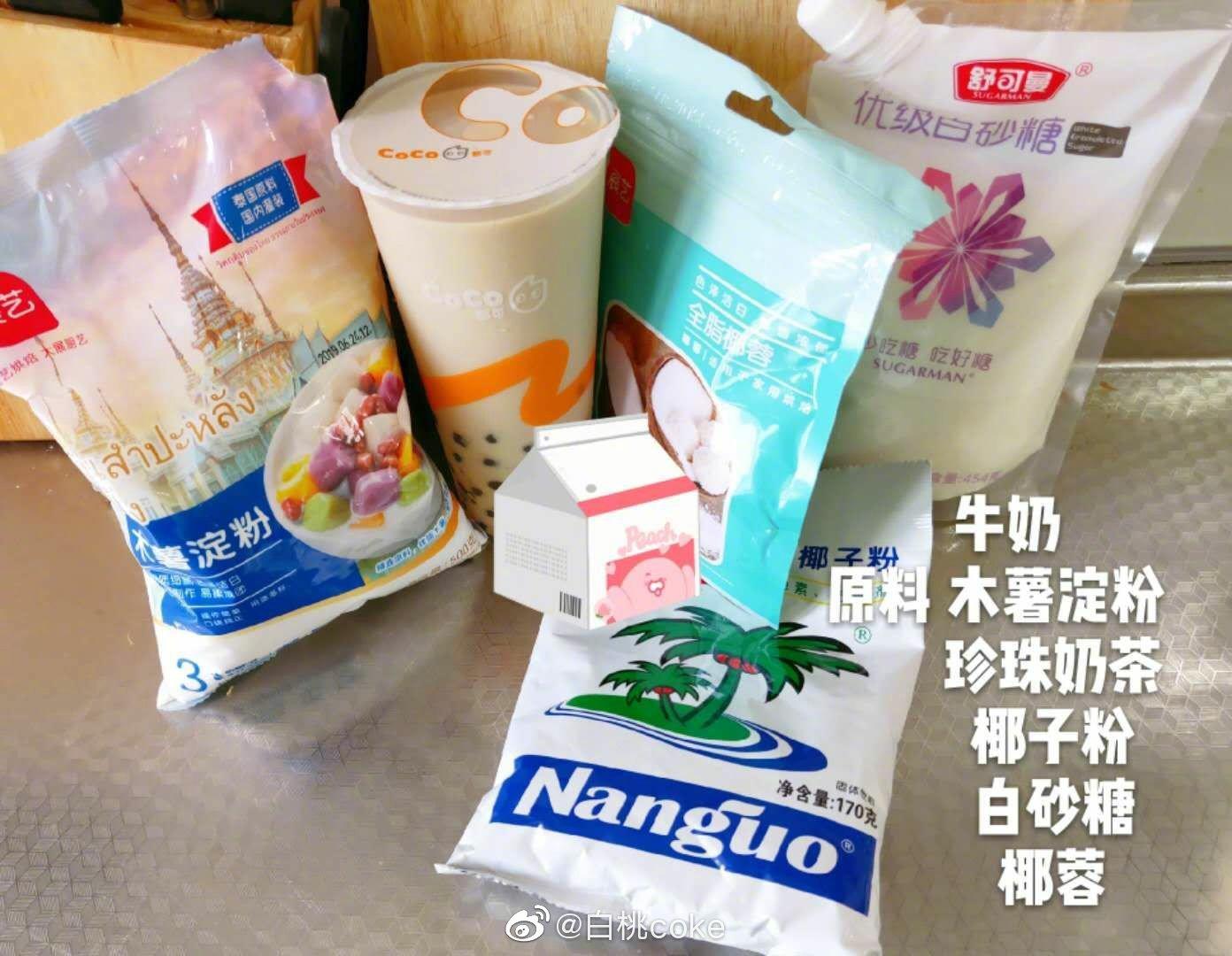 今日份小食推荐之椰香珍珠奶茶冻  (´∀`)♡  奶茶星人桃子   某天