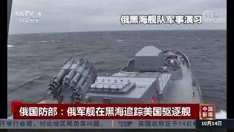 俄国防部:俄军舰在黑海追踪美国驱逐舰