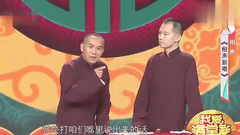 陈印泉、侯振鹏搞笑相声《相声新唱》再续经典,句句是笑点!!