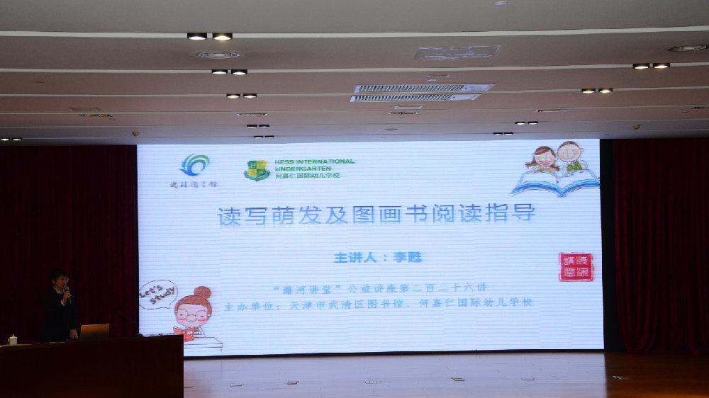 """""""潞河讲堂""""公益讲座第二百二十六讲《读写萌发及图画书阅读指导》"""